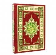 Коран на арабском языке большой (обложка красная с цветным орнаментом)