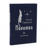 Молитва (подарочное издание). Расул Гамзатов