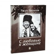 С любовью к женщине (подарочное издание). Расул Гамзатов