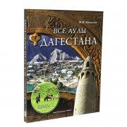 Все аулы Дагестана - том №1 (подарочное иллюстрированное издание). Шихабудин Микаилов