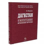 Дагестан в фотографиях. Мгновения истории (подарочное иллюстрированное издание). Шихабудин Ильясов