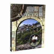 Все аулы Дагестана - том №2 (подарочное иллюстрированное издание). Шихабудин Микаилов