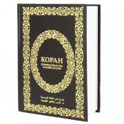 Коран на русском языке Кулиева - перевод смыслов и комментарии арт.6430