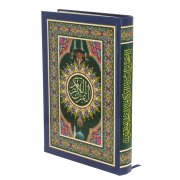 Коран на арабском языке большой (обложка синяя) арт.8627