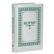 Коран на русском языке Османова - перевод смыслов и комментарии