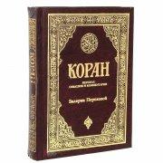 Коран на русском языке Валерии Пороховой - перевод смыслов и комментарии