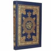 Коран на арабском языке подарочный арт.5371