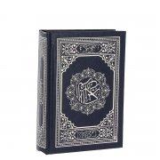 Коран на арабском языке малый карманный (обложка синяя) арт.5398