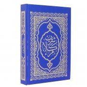 Коран на арабском языке большой (казанский текст) арт.5402