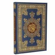 Коран на арабском языке большой (мединский) арт.5407