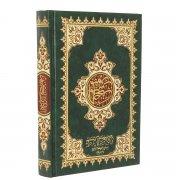 Коран на арабском языке средний арт.5664