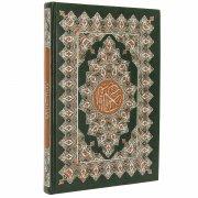 Коран на арабском языке большой (мединский) арт.5671
