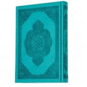 Коран на арабском языке средний арт.5943