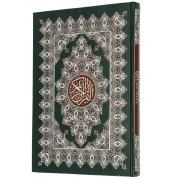 Подарочное издание - Коран на арабском языке (зеленый с узорами) арт.5941