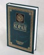 Коран на русском языке Кулиева - перевод смыслов и комментарии (аудио перевод в подарок)