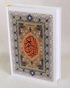 Коран на арабском языке большой (обложка белая с узором)