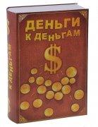 """Подарочная сейф-книга с ключом """"Деньги к деньгам"""""""