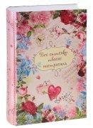 """Подарочная книга-шкатулка """"Все оттенки твоего настроения"""" Серия Любовь"""
