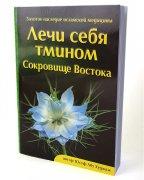 """Книга-брошюра """"Лечи себя тмином. Сокровище Востока"""""""