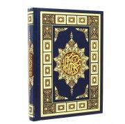 Коран на арабском языке большой (обложка синяя с цветным орнаментом)