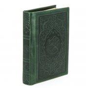Подарочное издание - Коран на арабском языке карманный (кожаный переплет, золотой обрез)