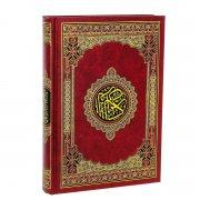Коран на арабском языке большой (обложка красная с золотым узором)