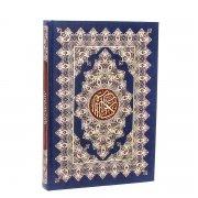 Подарочное издание - Коран на арабском языке (синий с узорами)