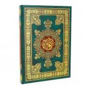 Подарочное издание - Коран на арабском языке (зеленый с узорами)